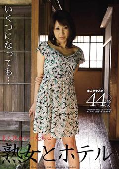 【みさ動画】熟女とホテル-素人熟女-みさ44歳-熟女