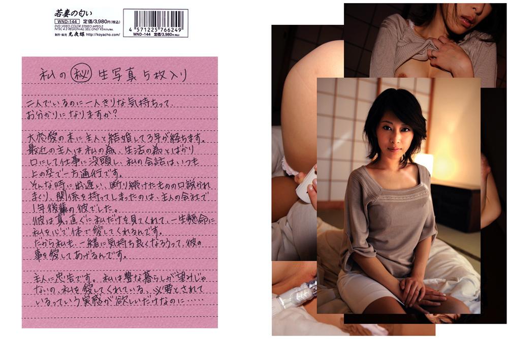 若妻の匂い VOL.144のエロ画像