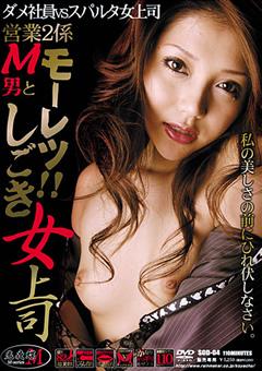 営業2係 M男とモーレツ!!しごき女上司