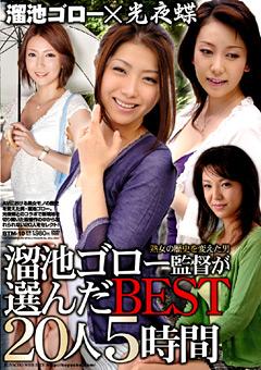 【なみ動画】溜池ゴロー×光夜蝶-溜池ゴロー監督が選んだBEST20人-熟女