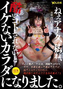 超可愛い女の子が体中に淫語を書かれ鼻フックと開口器をつけられたままケツ穴調教されたり中出しされてる肉便器エロ動画