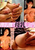 搾乳機で母乳しぼり
