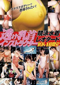 【乳首 水着】透け乳首インストラクター-競泳水着×レオタード-フェチ