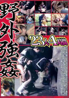 野外強姦 23人 4時間