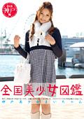 全国美少女図鑑8 神戸美少女まいちゃん