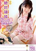 絶対領域 2nd impact volume9