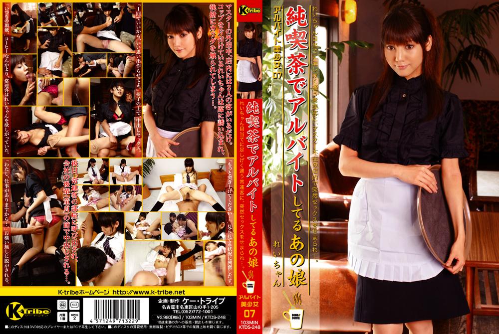 アルバイト美少女 VOL7