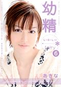 幼精 -Loli fairy-6