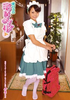 【沙希動画】僕だけの宅配メイド-2号-コスプレ