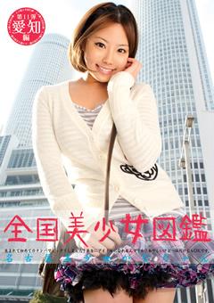 全国美少女図鑑11 名古屋美少女かなちゃん