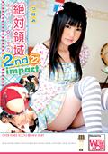 絶対領域 2nd impact volume22