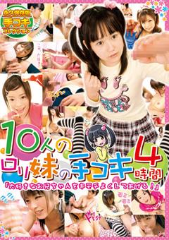 【加藤なつみ動画】10人のロリ妹の手コキ4時間-ロリ系