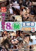 ロリ素人女子校生8人(秘)生映像4時間3