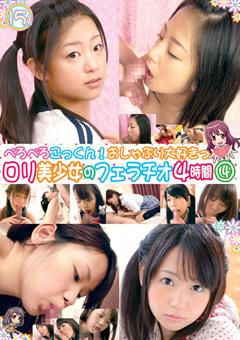 【愛音まひろ動画】ロリロリ美女のフェラチオ4時間4-ロリ系