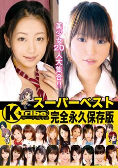 【朝香涼動画】K-Tribe-スーパーベスト-完全永久保存版-ロリ系