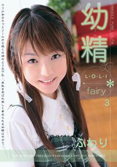 幼精 L・O・L・I fairy3