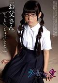 少女の愛 Vol.1 まりえ