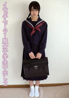 「イモっ子セーラー服女子学生中出し 2 武藤つぐみ」のパッケージ画像