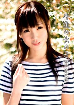 「普通の女の子 藤井このみの記録」のパッケージ画像