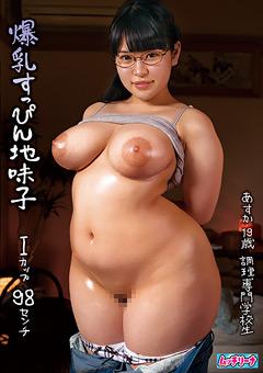 【あすか動画】新作爆乳すっぴん地味子-あすか-19歳-Iカップ98センチ-フェチ