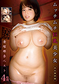 清塚那奈ベスト4時間 ムッチムチ巨乳美少女 永久保存版