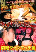 くすぐリングス Vol.2 悶絶タッグマッチ編