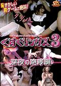 くすぐリングス Vol.3 深夜の咆哮編