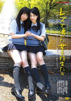 【前田陽菜動画】レズビアンで濡れたJKたち-レズ