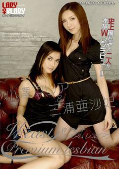 小澤マリア&三浦亜沙妃 W Cast Premium lesbian