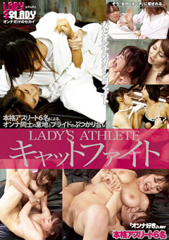 LADY'S ATHLETE キャットファイト
