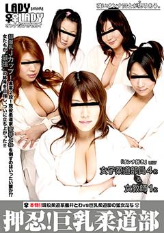 【女子柔道レズ】押忍!巨乳おっぱい柔道部-レズ