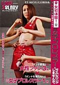 元女子プロレスラーとオイルレスリングしませんか。