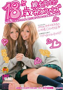 【水澤りの動画】18歳-親友同士で初めてのレズビアン-レズ