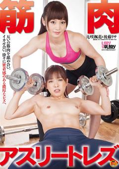 【筋肉レズ無料動画】筋肉アスリートレズビアン-レズのダウンロードページへ