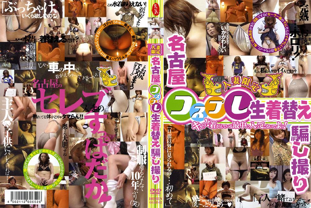人妻限定名古屋コスプレ生着替え騙し撮りのエロ画像
