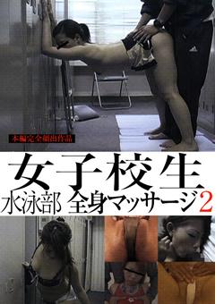 女子校生水泳部全身マッサージ2