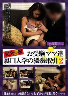お受験ママ達 裏口入学の猥褻取引2