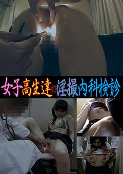 【盗撮動画】JK達の淫撮内科検診