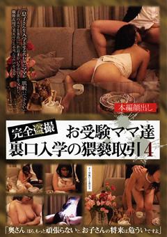 お受験ママ達 裏口入学の猥褻取引4