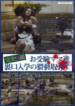 お受験ママ達 裏口入学の猥褻取引7