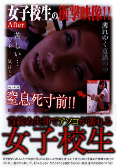 首絞め失神でアソコが濡れる女子校生