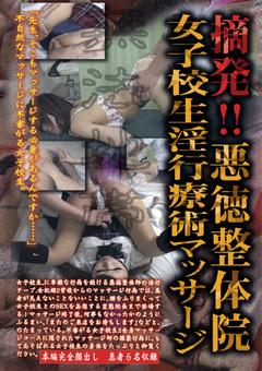 摘発!!悪徳整体院女子校生淫行療術マッサージ