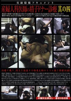 産婦人科医師の精子ドナー診療 其の四