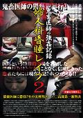 鬼畜医師の強姦記録 婦人科昏睡レイプ2