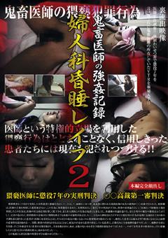 【動画 昏睡】鬼畜医師のレイプ記録-婦人科昏睡レイプ2