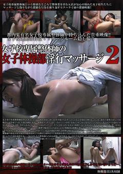 女子校専属整体師の女子体操部淫行マッサージ2