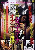 TV局女子アナ便所オナニー盗撮