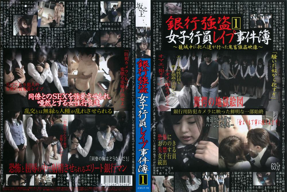 銀行強盗女子行員レイプ事件簿1
