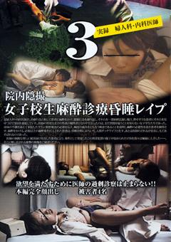 女子校生麻酔診療昏睡レイプ3
