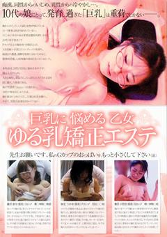 巨乳に悩める乙女 ゆる乳矯正エステ